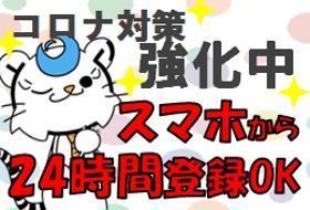 営業(ワクチン接種会場 点呼・書類回収・引率など 週3日~相談)