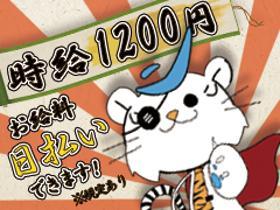 コールセンター・テレオペ(高時給1200円・日払いok/官公庁関連の受電・データ入力)