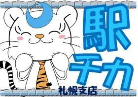 食品製造スタッフ(9/20迄◆工場での和菓子製造・箱詰め等◆週5日、8~17時)