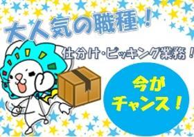 ピッキング(検品・梱包・仕分け)(倉庫内での洋服や家具などリサイクル商品の梱包・仕分け)