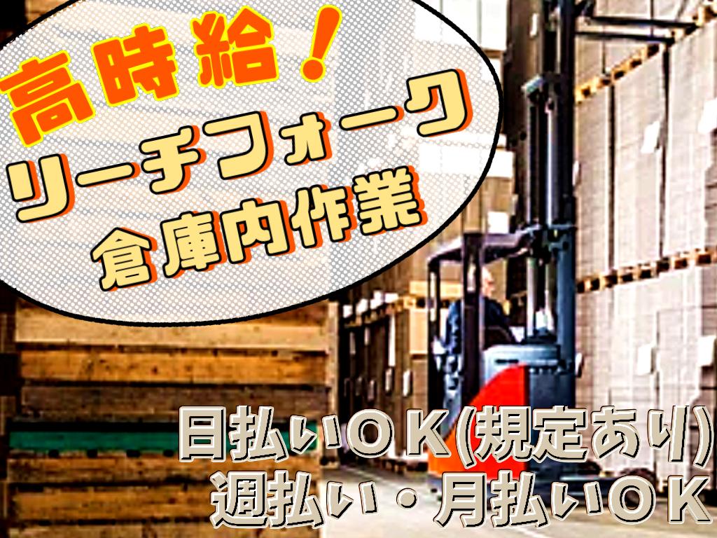 フォークリフト・玉掛け(安全用品の運搬・フォークリフト/9時~18時/男性活躍中)