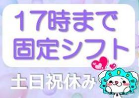 一般事務(クレジット会社の事務/平日週5/長期/9-17時)