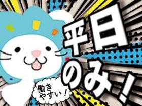 ピッキング(検品・梱包・仕分け)(伝票チェック 9:00-18:00 残業有 平日 日払い可)