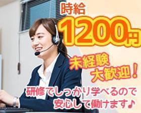 一般事務(電話受付/高時給1200/11-20時/土日含む週4~/日払)