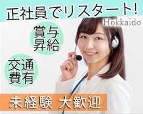 コールセンター管理・運営(正◆コールセンターSV職◆週5、実働8h)
