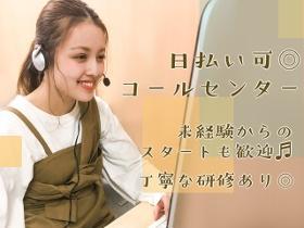 コールセンター・テレオペ(本時給1572円/スマホ受信/9~21時/土日祝含む週5日)