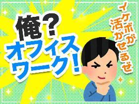オフィス事務(デリバリー問い合わせ対応/中央駅新センター/18時~勤務)
