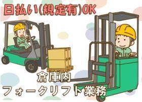 フォークリフト・玉掛け(日勤/時給1060円/日祝お休み/車通勤可/工場/在庫管理)