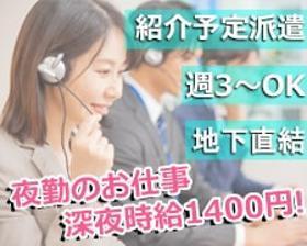 コールセンター・テレオペ(夜勤/カード紛失等の対応◇19~6時・0~10時/週3~)