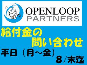 コールセンター・テレオペ(給付金の問合せ/9時~19時/週4日以上/未経験・日払OK)