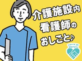 准看護師(紹介予定派遣/中央区、老健での看護、シフト制、週5日)