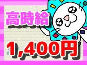 軽作業(高時給1400円/5日出勤・5日休み/未経験歓迎/工場)
