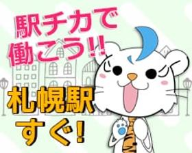 コールセンター・テレオペ(8/23入社◆クレジットサービス問合対応◆週4、10時~7h)