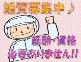 ピッキング(検品・梱包・仕分け)(8時~16時 週5シフト 休み希望OK 職場環境良好 長期)