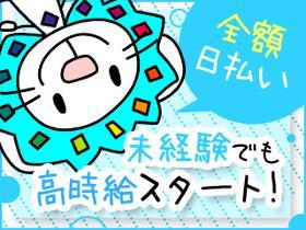 ピッキング(検品・梱包・仕分け)(買物するダケ/土日含む週4日~、フルタイム、高時給、日払い)