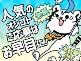 ピッキング(検品・梱包・仕分け)(スーパーの買物代行/週4日~/急募/13-21時/web登録)