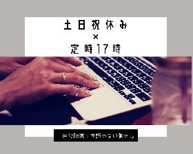 オフィス事務(クレカ会社事務(英語):長期/平日5日/9:00~17:15)