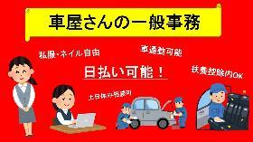 一般事務(土日休みOK 10時から16時 服装自由 ネイルOK 車通勤)