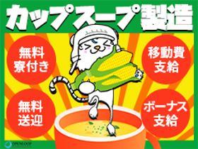 食品製造スタッフ(カップスープのクルトン製造、9月末または10月初旬まで)
