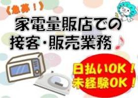 家電販売(来社不要、高時給1300、週5フルタイム、オープニング@日払)
