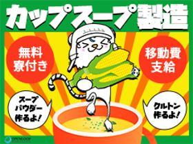 食品製造スタッフ(カップスープの製造、9月末または10月初旬まで、残業あり)