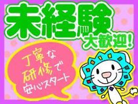 コールセンター・テレオペ(ショッピングサイト店舗運営者サポート業務/シフト制/週5)