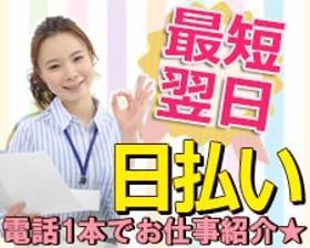 イベントスタッフ(8/26~11/30◆ワクチン接種会場での来場者誘導◆週4~)