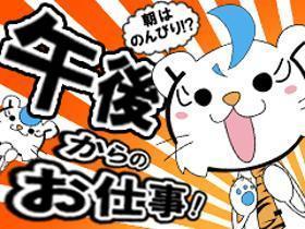 ピッキング(検品・梱包・仕分け)(リーチフォーク・ピッキング/13時~22時/日月休週5日)