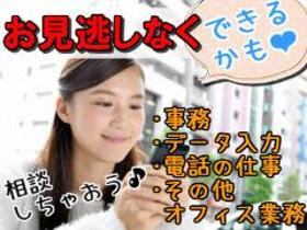 オフィス事務(シフト作成や電話受付/週3,4日/1か月~相談可/フルタイム)