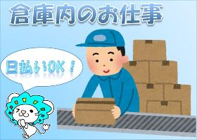 軽作業(せーの!とチームで機械を運ぶ/時給1400、日払い、平日のみ)