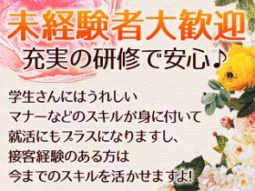 接客サービス(高時給1400円/8月末短期/飲食店ヒアリング業務)
