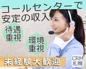 コールセンター・テレオペ(携帯電話機種変更のご案内、申込受付◆週5日、実働9時間半)