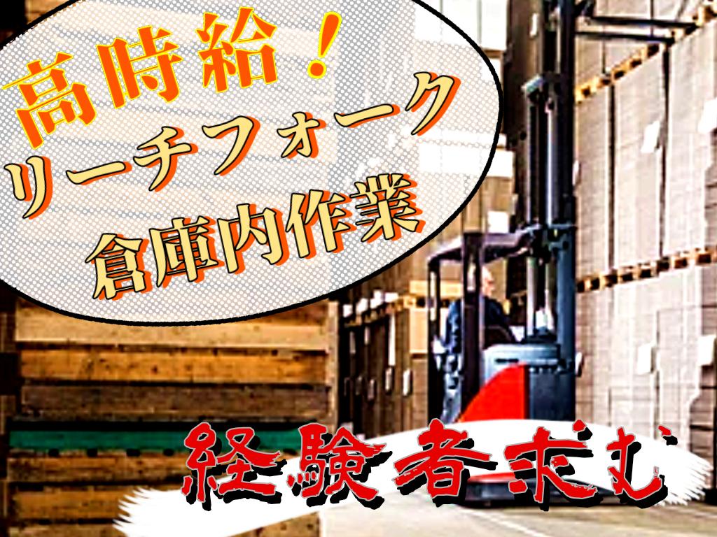 倉庫管理・入出荷(リーチフォーク/17時~26時/土日含週5日シフト制  )