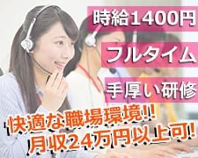 コールセンター・テレオペ(法人向けインサイドセールス◆平日週3~、9:00~18:00)