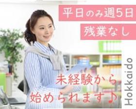 営業(法人向けインサイドセールス◆平日週3~、9:00~18:00)
