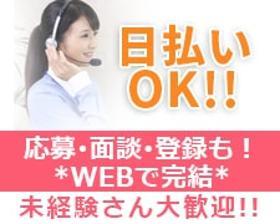 コールセンター・テレオペ(ネット回線受付・開通後の問合せ対応◆週3~ 10時~19時)