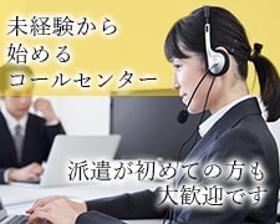 コールセンター・テレオペ(電話受付/週3~OK/8月末迄/8:30-19:00/官公庁)