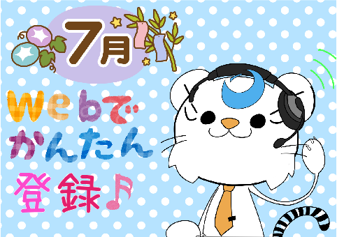 オフィス事務(自動車リサイクル関連事務処理/9時~18時/土日祝休み)