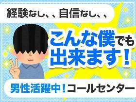 コールセンター・テレオペ(与次郎/電気料金手続き窓口/9時-14時/週4~OK)