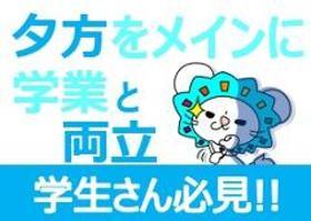 レジ(スーパーでのレジ・レジ締め/18時~21時15分/週5シフト)