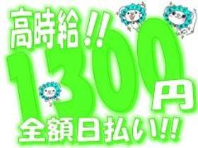 コールセンター・テレオペ(時給1300円/コールセンター管理者/週休2日/経験者優遇)