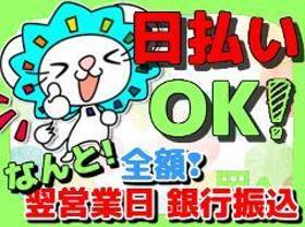 データ入力(メール対応/週5日/11月末まで/10-19時/名古屋駅直結)