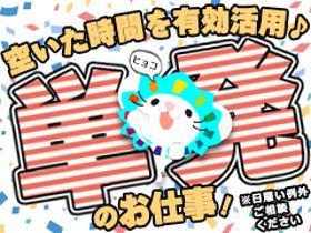 軽作業(8/11(水)・8/12(木)の期間限定/折詰めの炊飯業務)