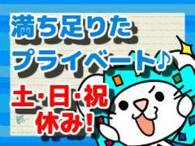 軽作業(日勤/時給1050円/土日祝休み/未経験OK/部品加工)