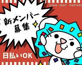製造業(MAX時給1875円 2交代制 日払い 4勤2休制 来社不要)