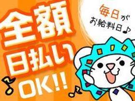 軽作業(もくもく作業◆時給1500円、お試し短期、制服無料貸与、日払)