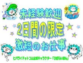 食品製造スタッフ(8/10・8/11のみ/お弁当の炊飯業務/夜勤のお仕事)