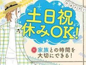 コールセンター・テレオペ(週4/日・祝休み/8:45~17:00/DM反響入電)