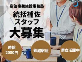 オフィス事務(宿泊療養施設の統括補佐業務、他所との諸調整、備品発注管理)