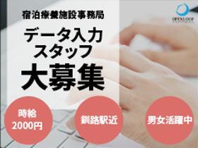 オフィス事務(宿泊療養施設のデータ作成、処理、資料作成、情報共有)